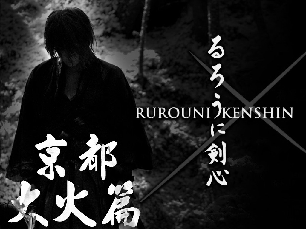 [繁]神劍闖江湖2:京都大火篇 / 浪客劍心2 / RUROUNI KENSHIN:Kyoto Inferno