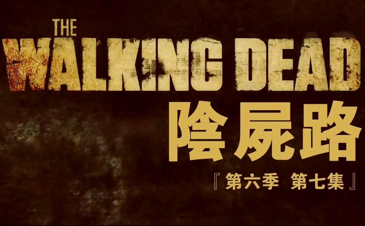 [繁]陰屍路/行屍走肉/The Walking Dead 第六季 - 07